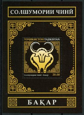 Poštanska marka izdata u Tadžikistanu povodom Kineske Nove godine 2021 -godine metalnog bika